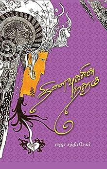 நினைவுகளின் நகரம்: கவிதைகள் (Tamil Edition) by [சந்திரசேகர், ராஜா]