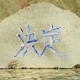Chinesische Kalligrafie von Joachim Eriksen Stein Skulptur Acryl als Geschenk