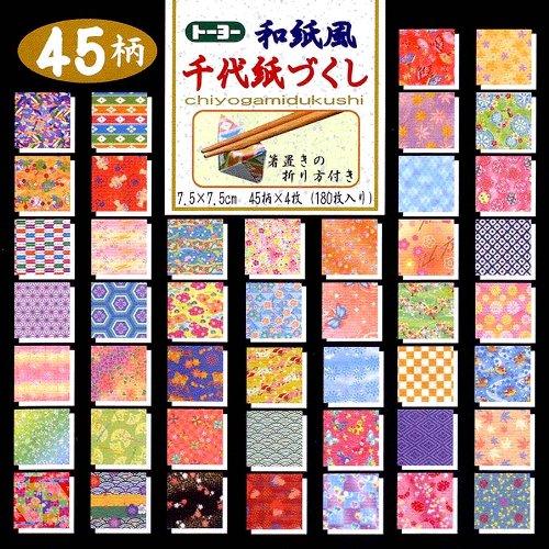 45 Muster Chiyogami 7,5 cm 180 Blatt, Nr. 018045 Großpackung in praktischer Kunstoffbox