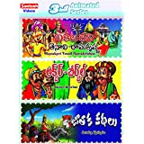 Vikatakavi Tenali Ramakrishna, Akbar Birbal, Jataka Kathalu Telugu 3-in-1 Animated Series DVD with Digital Sound Support