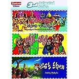Vikatakavi Tenali Ramakrishna, Akbar Birbal, Jataka Kathalu Telugu 3-in-1 Animated Series DVD with Digital Sound Support