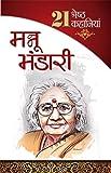 21 Shresth Kahaniyan Mannu Bhandari