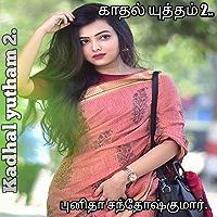 காதல் யுத்தம் 2: kadhal yutham 2 (Tamil Edition)