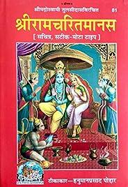 Geeta Press Shri Ramcharitmanas with Book Stand