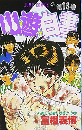 Yuyu Hakusho Vol. 13 (Yuyu Hakusho) (in Japanese)