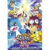 Digimon Adventure 02: the Movie