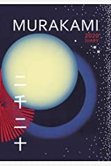 Murakami 2020 Diary (Diaries 2020) Hardcover