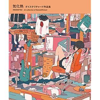 Kikanetsu : The art of Daisukerichard