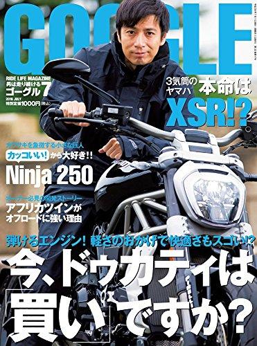 GOGGLE (ゴーグル) 2016年7月号 [雑誌]