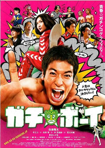 Wrestling with a Memory Plakat Movie Poster (11 x 17 Inches - 28cm x 44cm) (2008) Japanese (Usa Wrestling Poster)