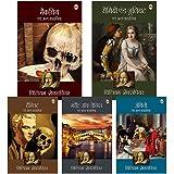 William Shakespeare (Hindi) (Set of 5 books) - Macbeth, Merchant of Venice, Romeo and Juliet, Othello, Hamlet
