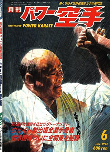 monthly-power-karate-illustrated-june-1994-kyokushin-karate-collection-japanese-edition