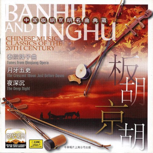 Chinese Music Classics of the 20th Century: Banhu