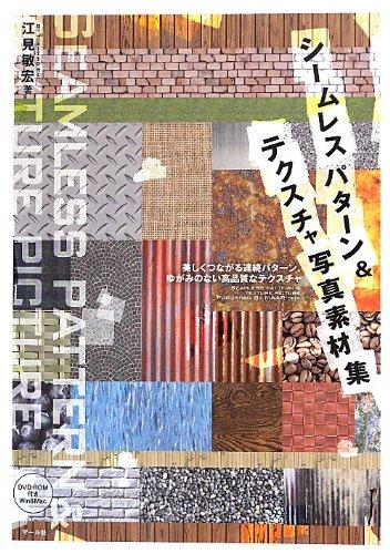 Shimuresu patan ando tekusucha shashin sozaishu : Utsukushiku tsunagaru renzoku patan yugami no nai kohinshitsu na tekusucha.
