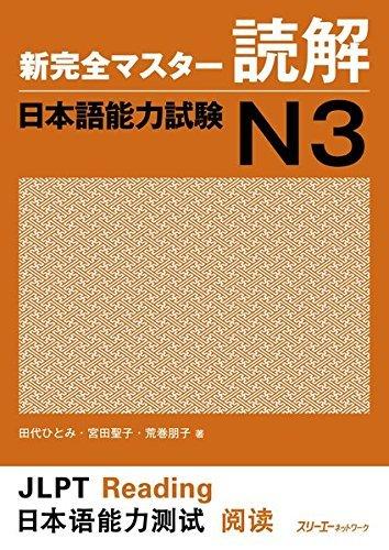 Shin Kanzen Master N3 Reading Dokkai Jlpt Japan Language Proficiency Test by Hitomi Tashiro (2014-05-04)
