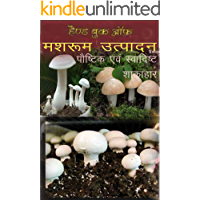 Mushroom Cultivation (Hindi Edition)