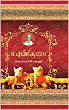 #5: ഐതിഹ്യമാല ( Aithihyamala ) (Malayalam Edition)