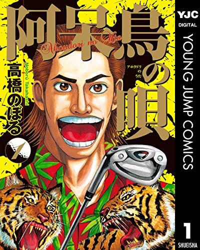 阿呆鳥の唄 1 (ヤングジャンプコミックスDIGITAL)