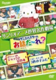 Animation - Sekai Meisaku Gekijyo Anime Ohanashi Dare? Pochakko No Jack To Mame No Ki & Hello Kitty No 3 Biki No Kobuta [Japan DVD] V-1675