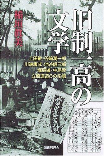Kyusei Ichiko no bungaku : Ueda Bin, Tanizaki Jun'ichiro, Kawabata Yasunari, Iketani Shinzaburo, Hori Tatsuo, Nakajima Atsushi, Tachihara Michizo ra no keifu