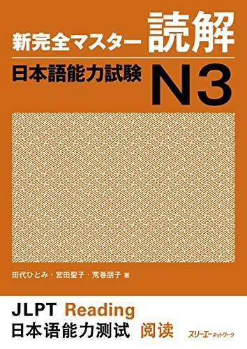 Shin Kanzen Master N3 Reading Dokkai Jlpt Japan Language Proficiency Test by Hitomi Tashiro (2014-05-04)