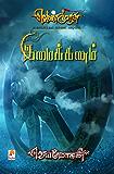இமைக்கணம் / Imaikkanam (வெண்முரசு / Venmurasu Book 17) (Tamil Edition)