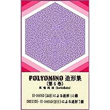 POLYOMINO MOLDING 6: 10-IAMOND MOLDING (Japanese Edition)