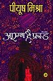 Aarambh Hai Prachand