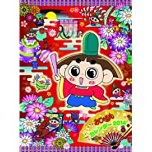 2014 Calendar Ojarumaru (japan import)