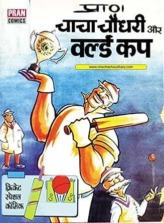 CHACHA CHAUDHARY AND THE CRICKET WORLD CUP ( HINDI ): CHACHA CHAUDHARY