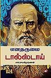 எனதருமை டால்ஸ்டாய்: enatharumai tolstoy (Tamil Edition)