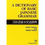 A dictionnary of basic japanese grammar - Makino, Seiichi, Tsutsui, Michio - The Japan Times