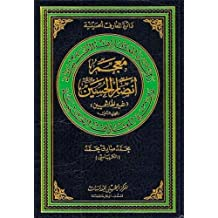 Lexicon of non-Hashemite partisans of Al-Hussain: Volume Two (Hussaini Encyclopedia)