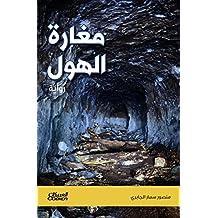 رواية مغارة الهول (Arabic Edition)