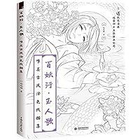 JOYKK Livre de coloriage Chinois Ligne Croquis Dessin Manuel Antique beauté Peinture-Livre