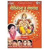 #4: Gauri Nandana Tu Ganraya