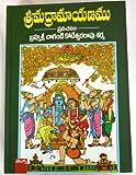 Srimad Ramayanam