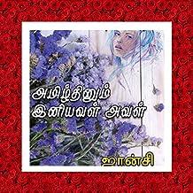 அமிழ்தினும் இனியவள் அவள்: Amizthinum Iniyaval Aval (Tamil Edition)