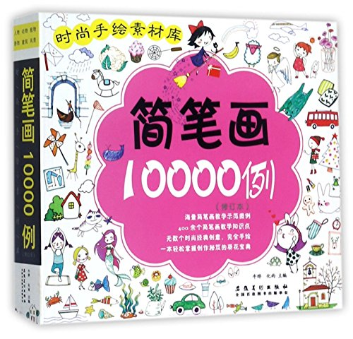10000 Cases of Stick Drawings (Revised Edition) (Chinese Edition)