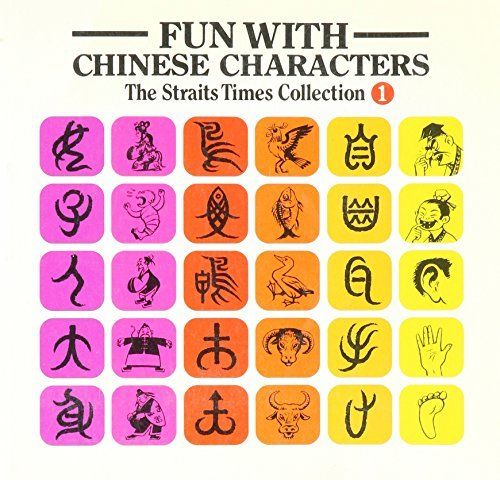 fun-with-chinese-characters-v-1-the-straits-times-collection-by-tan-huay-peng-1980-12-06