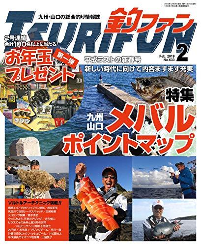 tsurifannisenjukunennigatsugou (Japanese Edition)