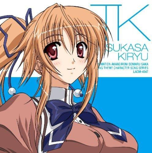 Ending Theme/Tsukasa Kiryu