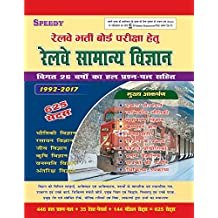 Railway Samanaya Vigyan 625 Sets (2017 Edition)