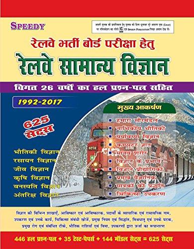 Railway Samanaya Vigyan 625 Sets (2017 Edition)