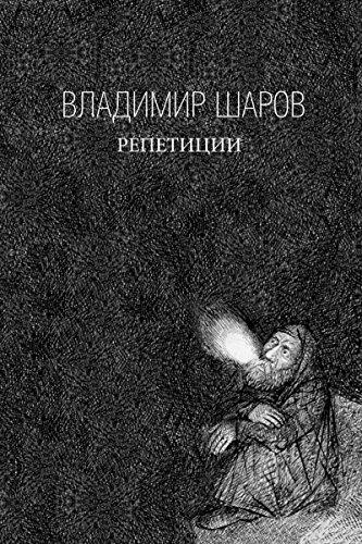 Репетиции (Russian Edition)