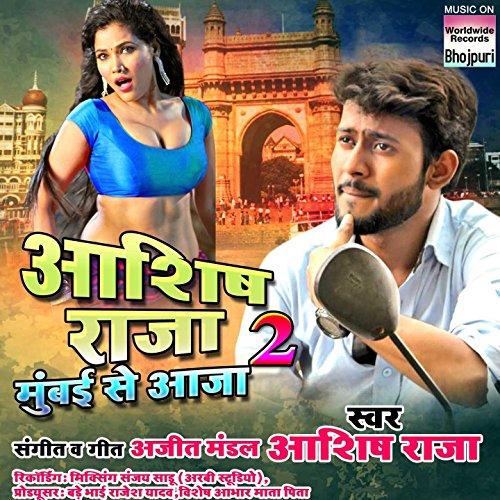 Aashish Raja Mumbai Se Aaja 2