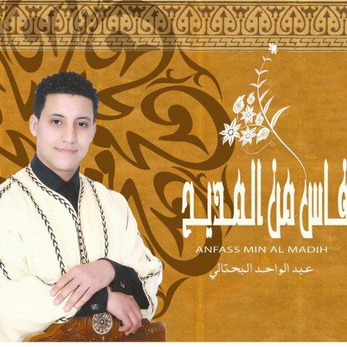 Anfass mina al madih - Chants religieux - Inchad - Quran - Coran