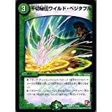 "[Duel Masters] [desgarro vegetales silvestres secreta] dmr06-033 infrecuente ""Ataque de la victoria"" sola tarjeta"