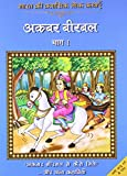 Classic Folk Tales From India: Akbar Birbal - Vol. 1