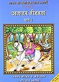 Classic Folk TalesFrom India: AkbarBirbal - Vol. 1